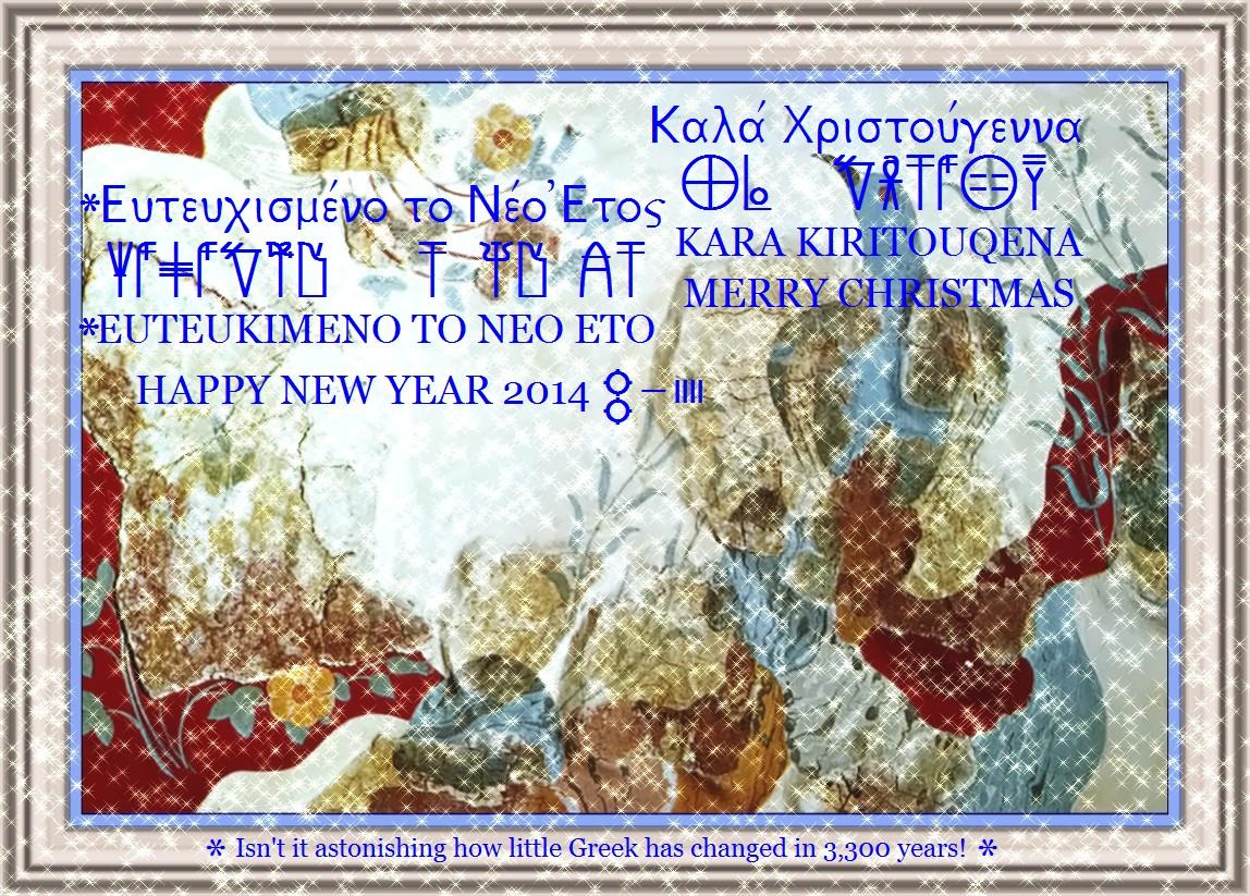 Christmas History In English.Merry Christmas In Modern Greek Linear B English Minoan