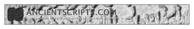 AncientScripts.com logo