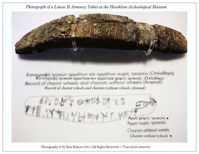 Linear B Armoury Tablet Heraklion Archaeological Museum by Rita Roberts 2014