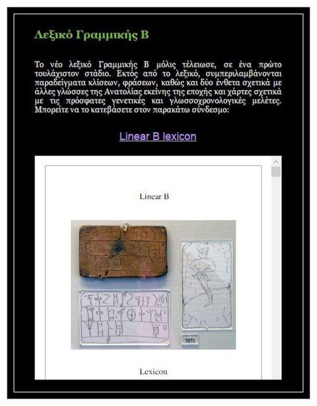 Tselentis Linear B Lexicon