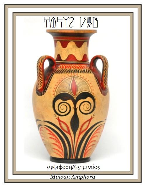 amphoraa