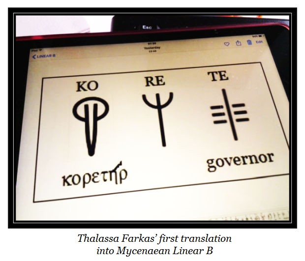 Linear B korete governor