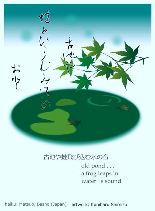 old pond kanjia